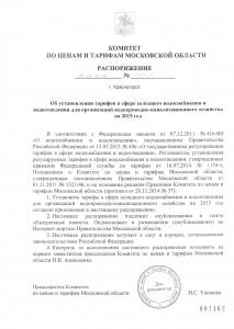 Распоряжение 145-р от 18.12.2014