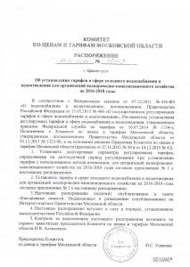 Распоряжение 161-Р от 18.12.2015