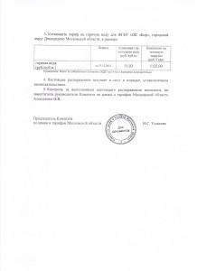 Распоряжение №130-Р от 12.11.2013